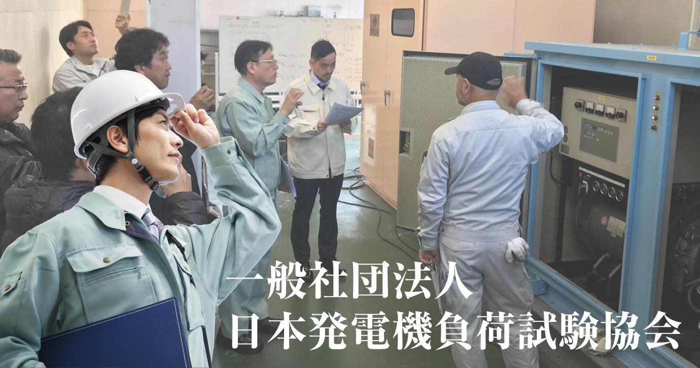 発電 負荷 試験 機 協会 日本 一般社団法人日本発電機負荷試験協会Japan Load